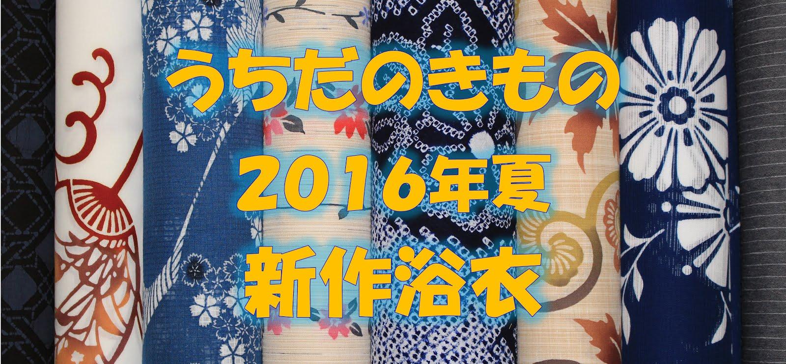 2016年 新作浴衣 発表中!