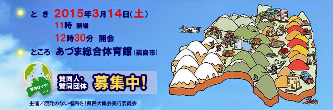 http://fukushima-kenmin311.jp/