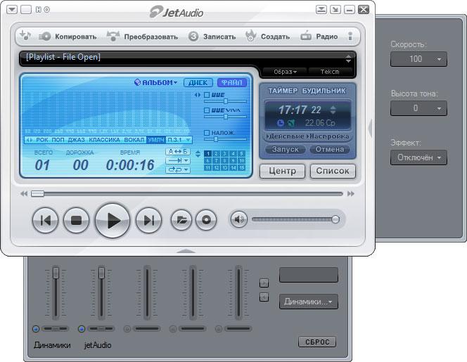 JetAudio 8.1.4 Plus الملتميديا 2016 JetAudio.jpg