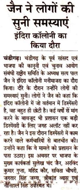 चंडीगढ़ पूर्व सांसद सत्य पाल जैन ने इंदिरा कॉलोनी मनीमाजरा का दौरा किया । दौरे के दौरान उन्होंने लोगों की समस्याएं सुनी।