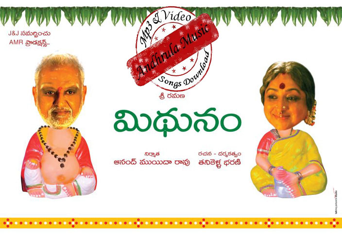 Midhunam 2012 Telugu Movie Songs Lyrics
