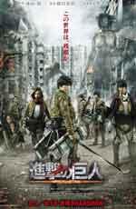 Shingeki no Kyojin (Attack on Titan) Live Action - (Parte 2)