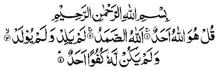 Surat Al-Ikhlas Arab