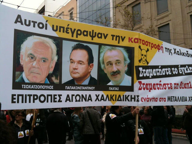 Επιστημονικό πόρισμα – κόλαφος για τα μεταλλεία της Χαλκιδικής