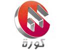 Koora TV Egypt شاهد قناة كورة المصرية بث مباشر