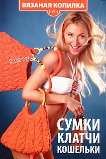 Вязаная копилка № 5 2012 Сумки, клатчи, кошельки