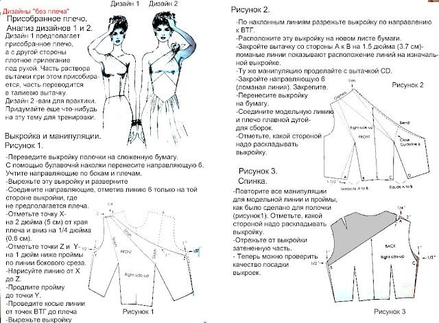 top mono spalla,come fare top mono spalla,come fare abito mono spalla,assimmetrico