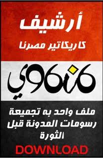 ملف ما قبل الثورة
