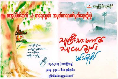 Min Ko Naing Poem Book launch on 12th July 2013