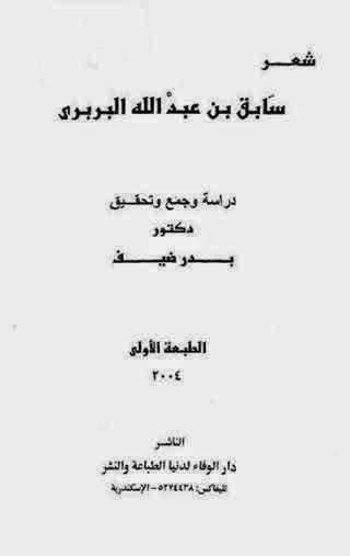 شعر سابق بن عبد الله البربري - جمع وتحقيق بدر ضيف