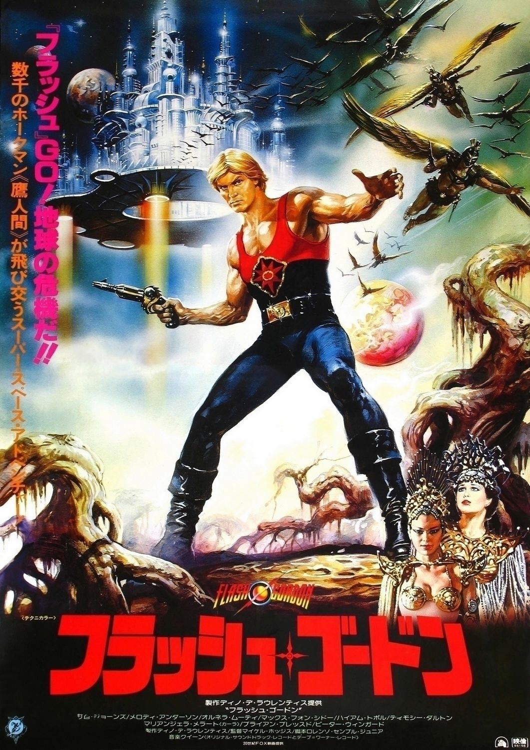 the geeky nerfherder movie poster art flash gordon 1980