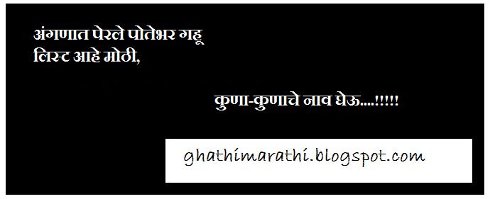 marathi ukhane naav ghene8