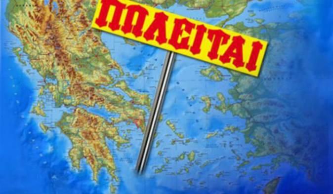 ΟΧΙ  ρε... δεν Πωλείται η Ελλάδα