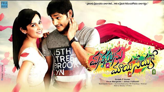 Manasunu Mayaseyyake Telugu Movie HD Wallpapers