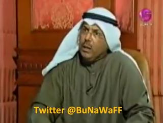 خليفه الخرافي يدعي ان الصباح فاشلين ومايعرفون يديرون البلد