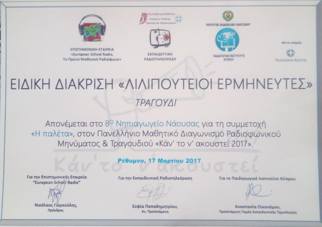 Ειδική Διάκριση-European School Radio