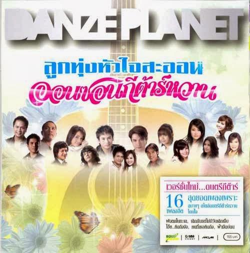 Download [MP3-[All Hit Song] เพลงฮิตลูกทุ่งหัวใจสะออน ออนซอนกีต้าร์หวาน 1-2 ดนตรีกีต้าร์ [Shared] 4shared By Pleng-mun.com