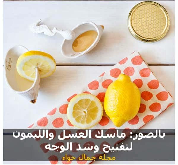بالصور: ماسك العسل والليمون لتفتيح وشد الوجه مجلة جمال حواء