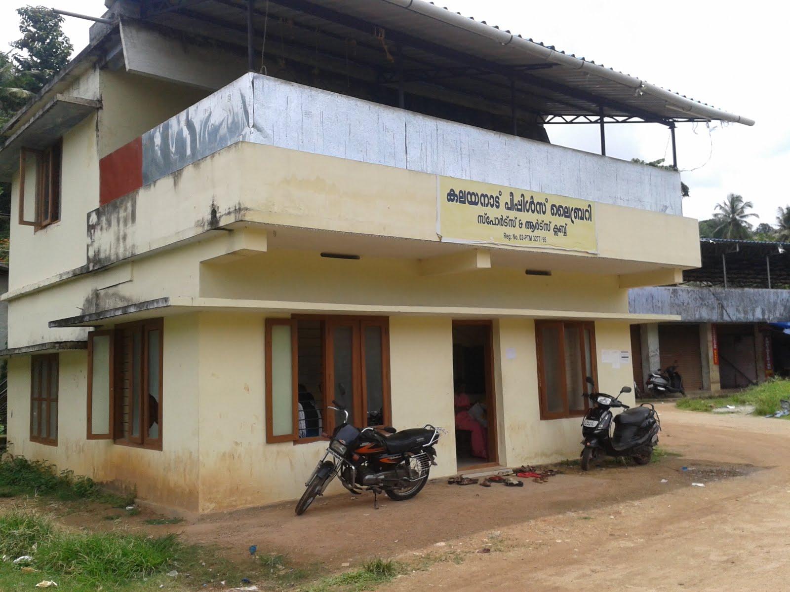 കലയനാട് പീപ്പിള്സ് ലൈബ്രറി