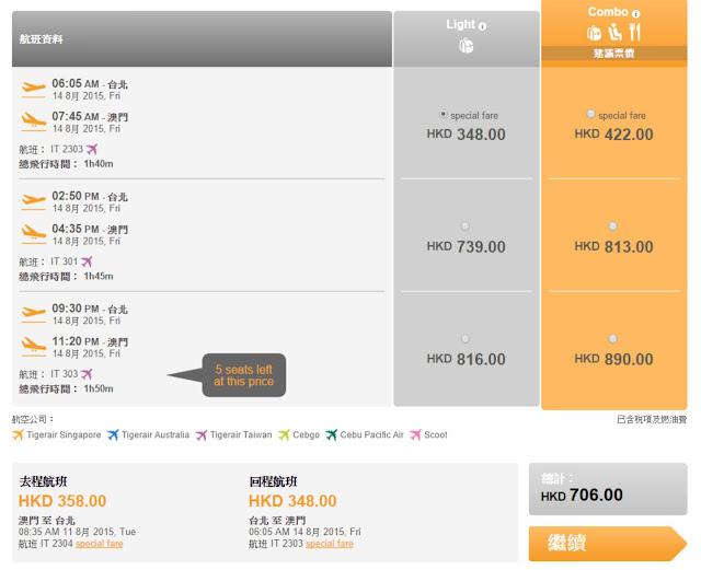 虎航 「暑假加班」澳門 飛 台北 / 高雄 單程HK$216起,8月出發!