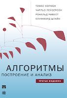книга «Алгоритмы: построение и анализ» (3-е издание) - читайте отдельное сообщение в моем блоге