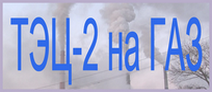 Как переводили ТЭЦ-2 на газ?!