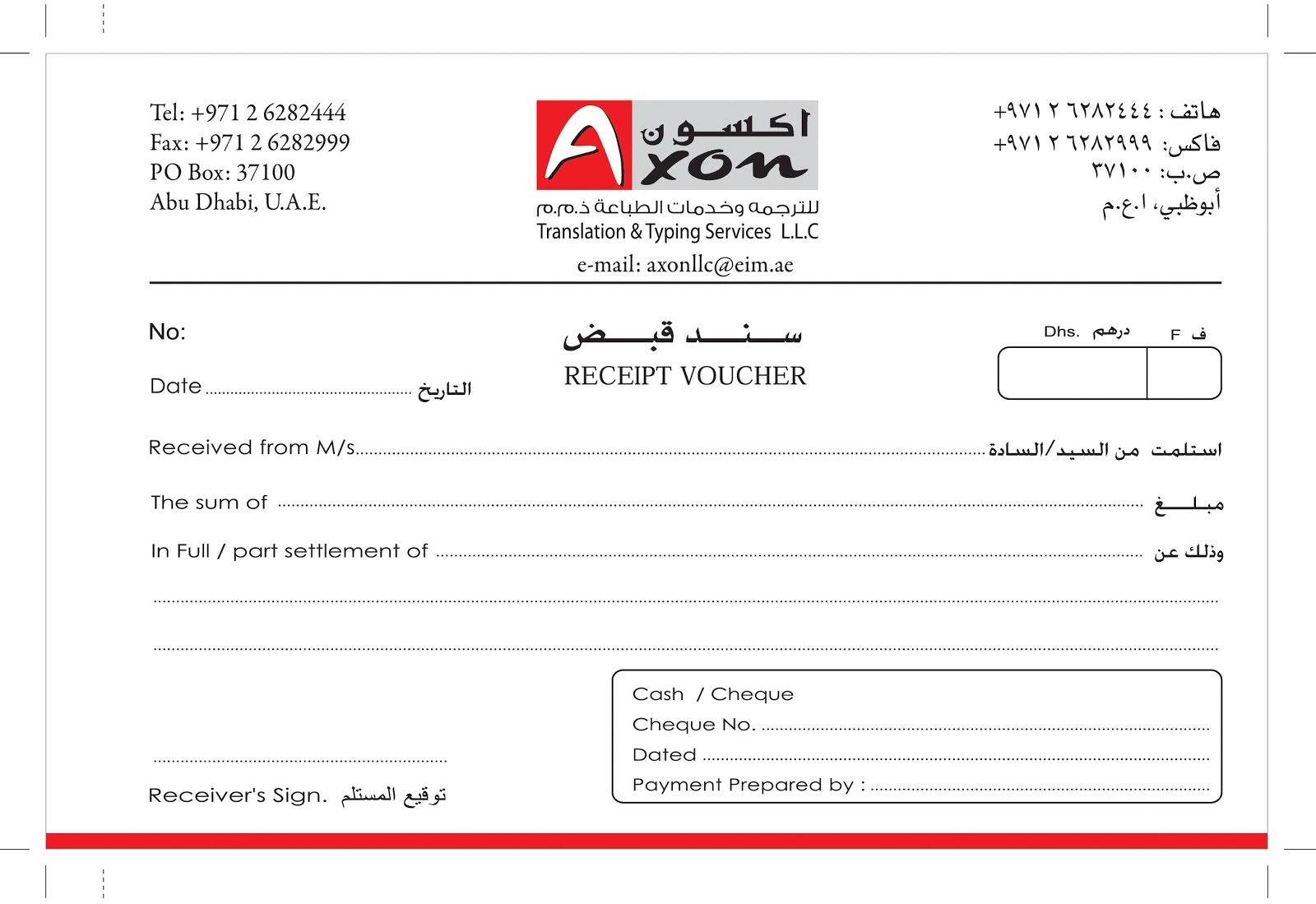 Design Portfolio Axon Translation And Typing Receipt Voucher