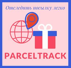 Parceltrack.ru