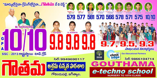 gouthama high school, jagtial school, jagtial ssc results, 10 th class exam results, shatavahan high school, srasvathi shisu mandir, school,