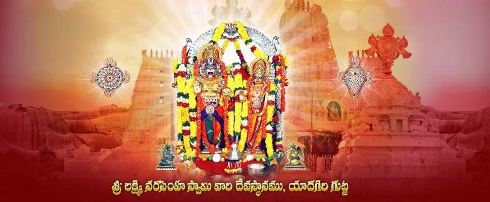 Yadagirigutta | Yadagirigutta Temple | Sri Lakshmi Narasimha Swamy vari Devastanam