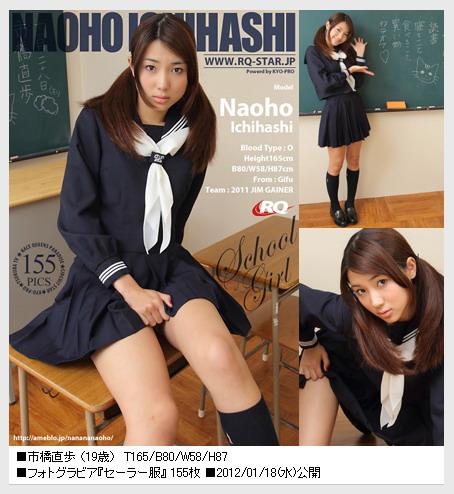 BtjQ-STARj NO.00590 Naoho Ichihashi 市橋直歩 School Girl [155P371MB] 07180