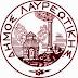 Προσκλήσεις 15ης και 16ης Ειδικής Συνέλευσης Δημοτικού Συμβουλίου Λαυρεωτικής