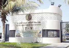 صورة مدخل جامعة الملك عبدالعزيز