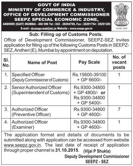 Applications are invited for Customs Officers Posts under deputation basis