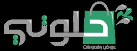 حلوتي - عروض وخصومات الإمارات