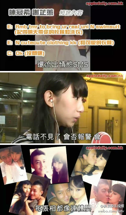 Edison Chen Photo Scandal With Teen Model Cammi Tse (谢芷蕙) ~ Here ...