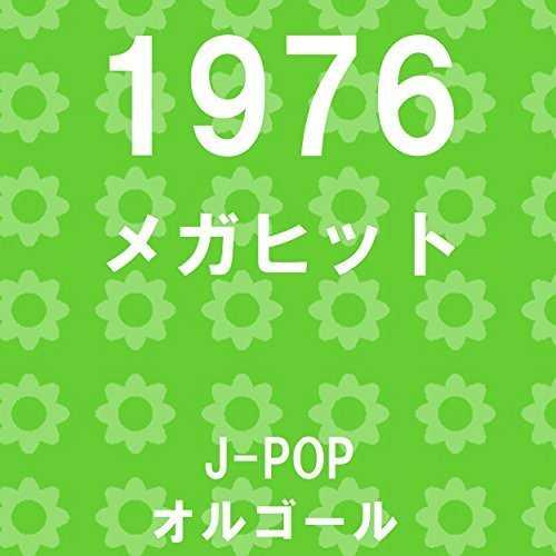 [Album] オルゴールサウンド J-POP – メガヒット 1976 オルゴール作品集 (2015.06.24/MP3/RAR)