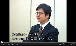 ケン・マネジメント会社案内ビデオ