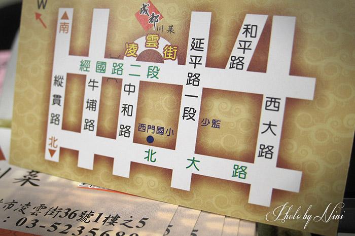 【新竹美食】成都川菜。眷村菜關鍵字熱搜第一名 by 妮喃小語