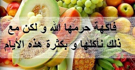 فاكهة حرمها اللّه ونأكلها كل يوم
