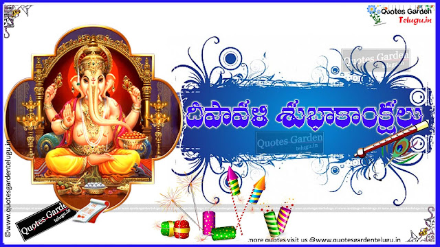 Deepawali Telugu greetings Facebook quotes wallpapers Whatsapp sms messages