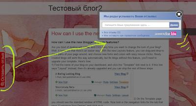 feedback button blogger blogspot