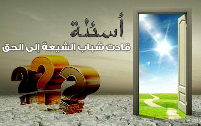 أسئلة قادت شباب الشيعة إلى الحق