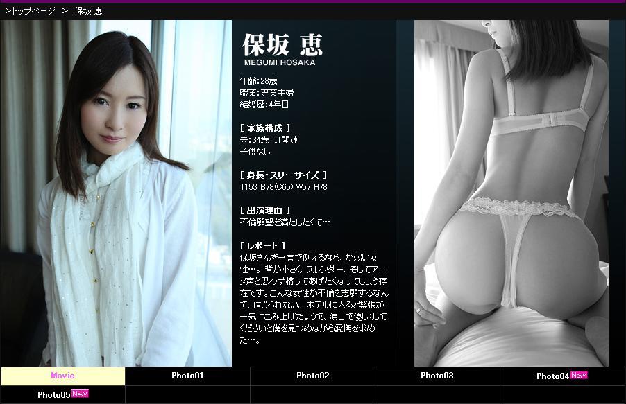 Mywife.cc-No.456_MEGUMI_HOSAKA Mywife.cc No.456 MEGUMI HOSAKA 06060