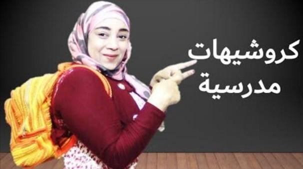 ملف العودة للمدرسة و الجامعة ( شنطة مقلمة سلة اقلام)