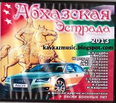 Abhazya'nın Hit Şarkıları 2013