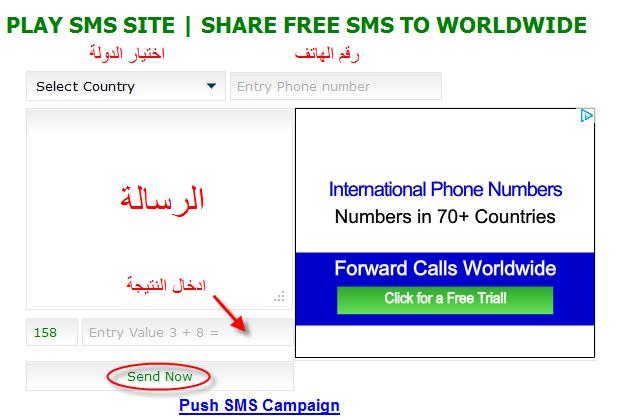 أفضل 5 مواقع لإرسال رسائل مجانية غير محدودة لكل دول العالم بسرعة هائلة دون تسجيل