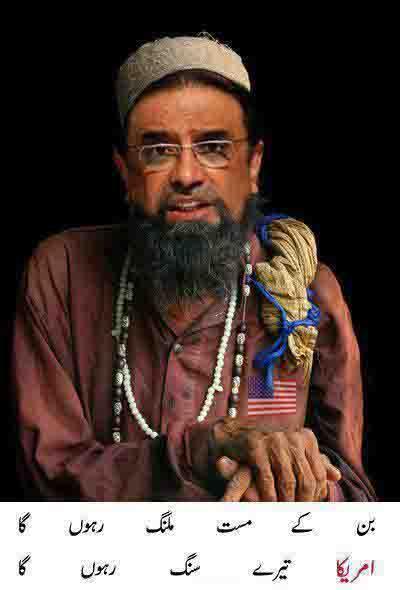 Zardari Funny Picture(Hakeem) : Fazal Rehman Funny Picture2012 - Sweetny Portal