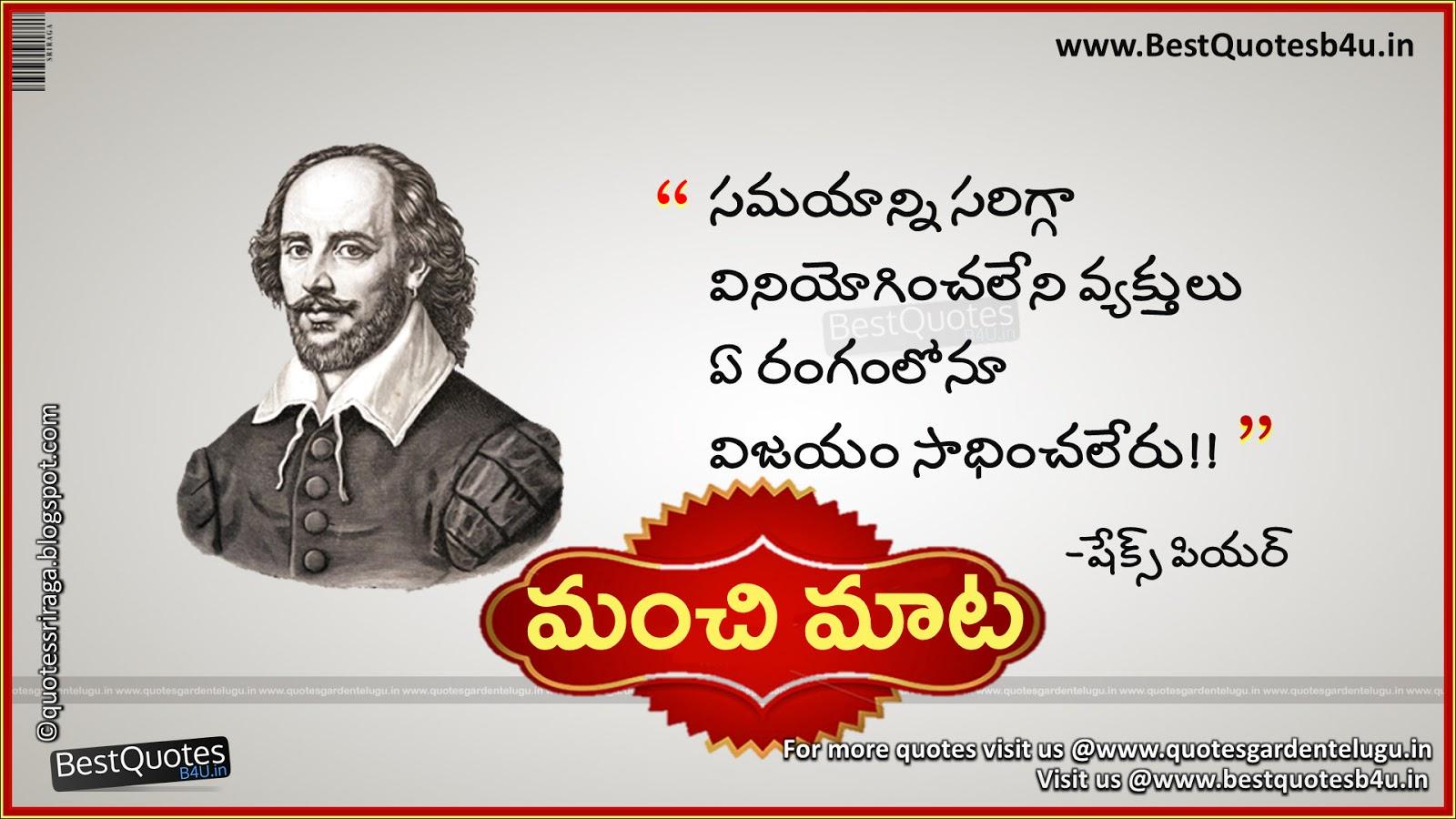 shakespear best telugu inspirational quotes