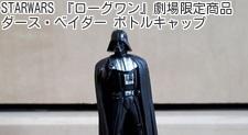 STARWARS『ローグワン』劇場限定商品 ダース・ベイダー ボトルキャップ